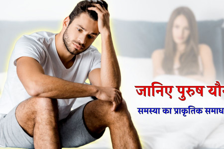 Know Natural Remedy For Premature Ejaculation Infographic