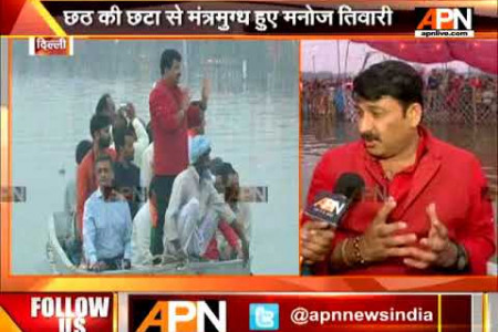 Manoj Tiwari visited Chhath ghat and was happy with the environment Infographic
