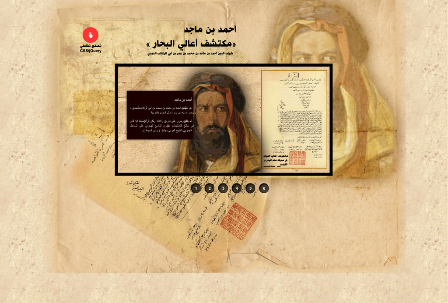 The Navigator Ahmed Ibn Majid Infographic