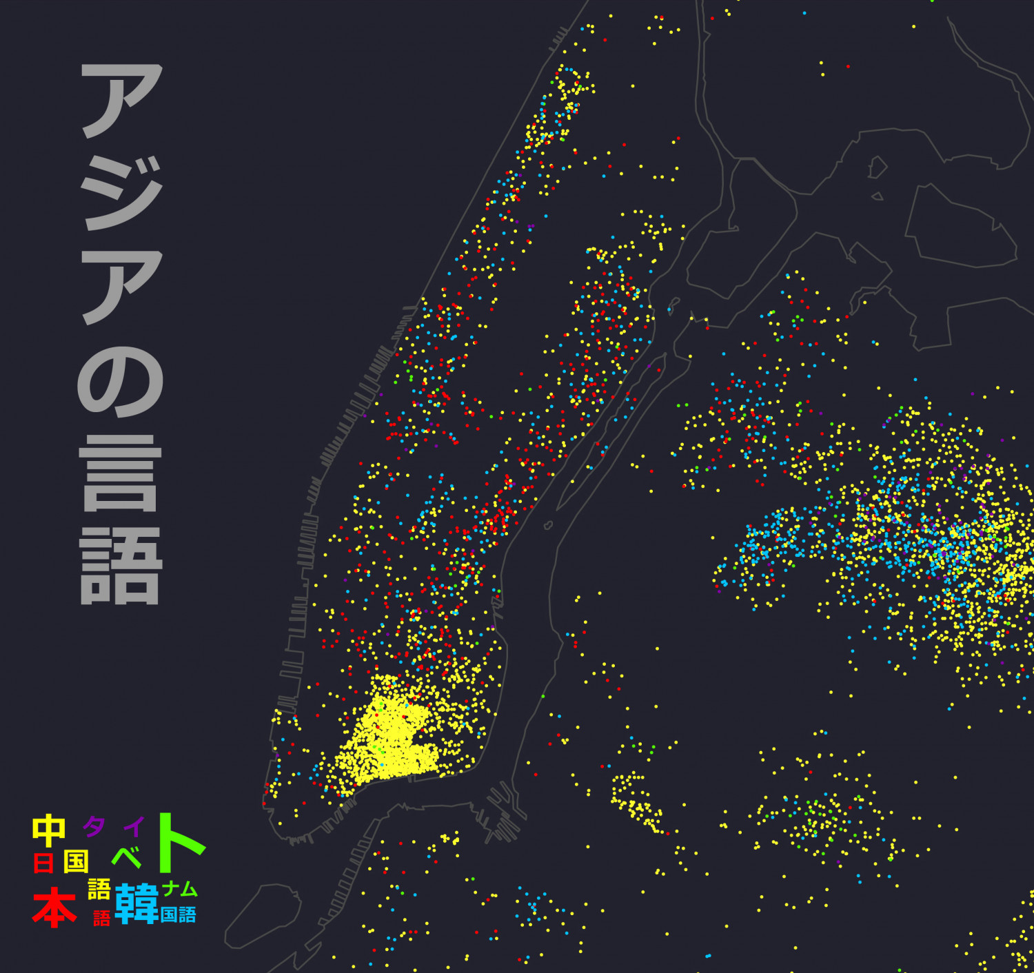 Asian languages in NYC Infographic