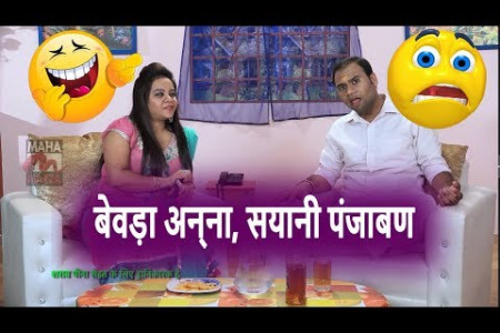 Bewda Anna, Sayani Punjaban Husband Wife Jokes | Comedy Video in Hindi | Funny Indian Videos Infographic
