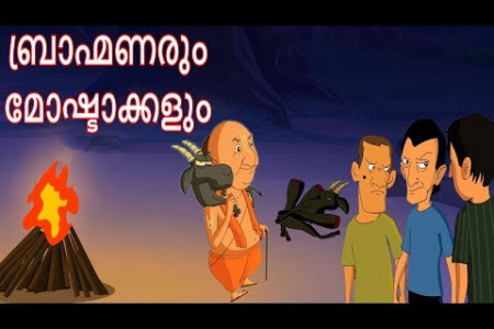Brahmans And Deceviers | Moral Cartoon in Malayalam | Chiku tv Malayalam Infographic
