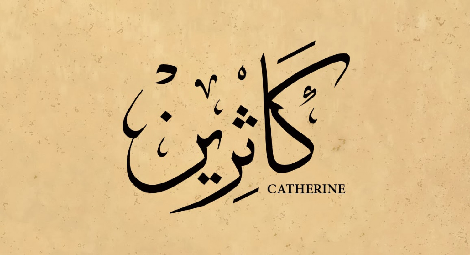 CATHERINE IN ARABIC CALLIGRAPHY Infographic