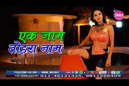 एक ज़ाम तोहरा नाम | Ek Jaam Tohra Naam | Latest Bhojpuri Video Song 2018 (HD) | SMM Music Infographic