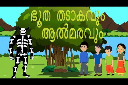 Ghostly Lake And Banyan Tree | Malayalam Cartoons For Children Infographic