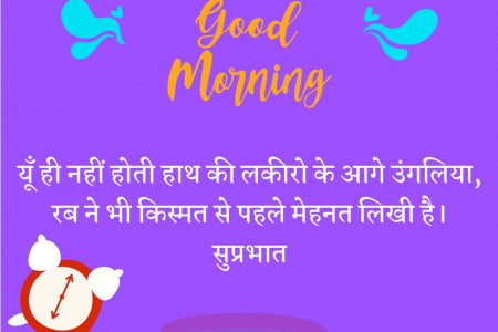 Good Morning Quotes in Hindi Infographic