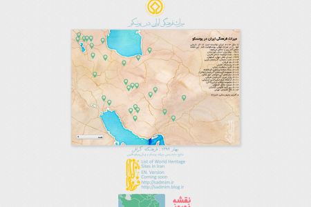 World Heritage Sites in Iran Infographic
